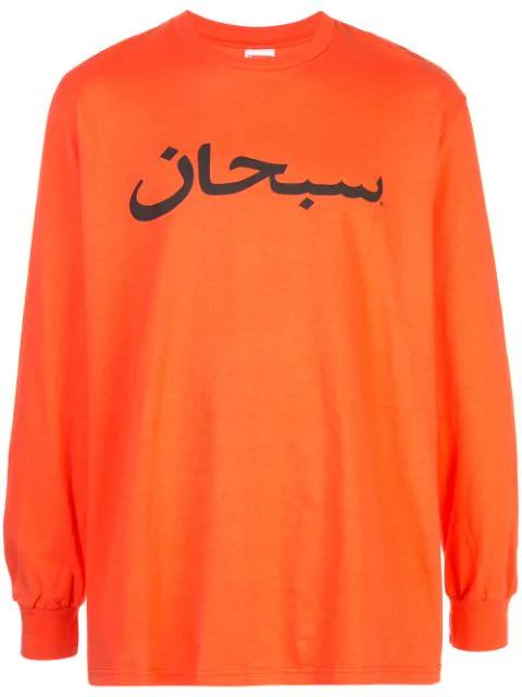 Arabic Logo Long In Orange.