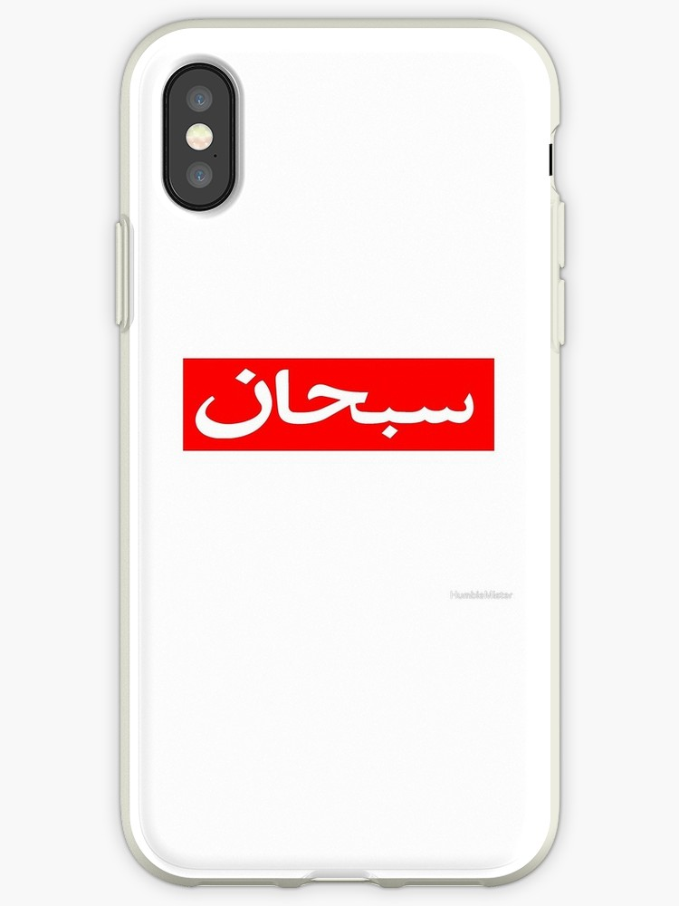 \'Supreme Arabic Logo Sticker\' iPhone Case by BackInAction.