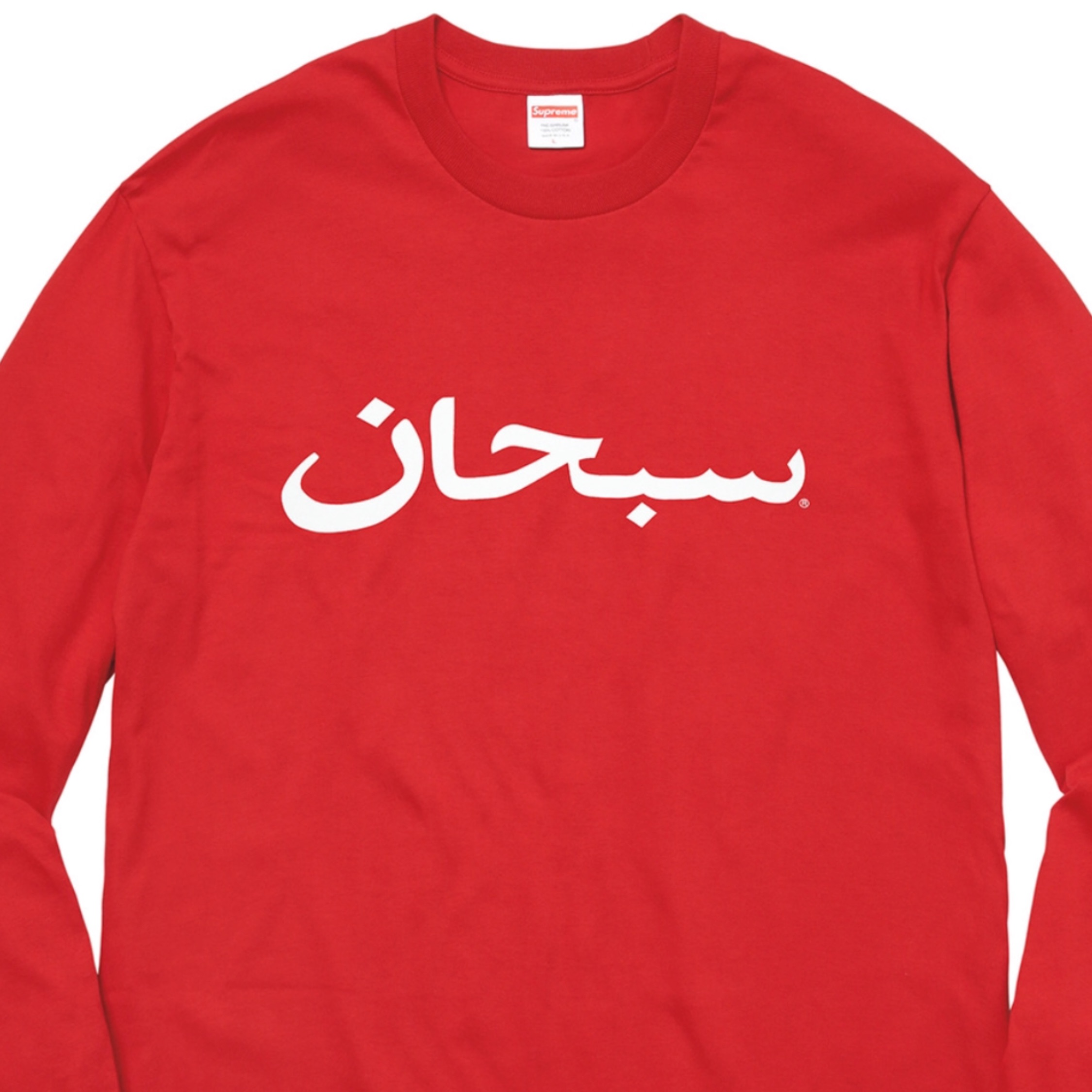 Supreme Arabic Logo Tee.