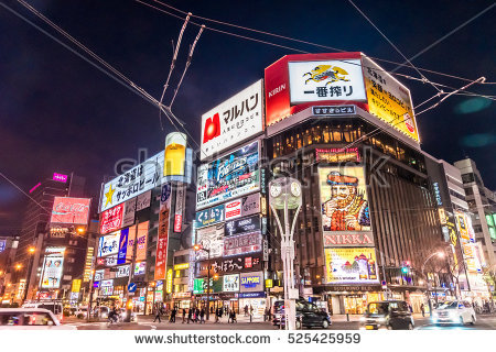Sapporo Japan Stock Photos, Royalty.