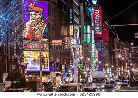 Sapporo Stock Photos, Royalty.