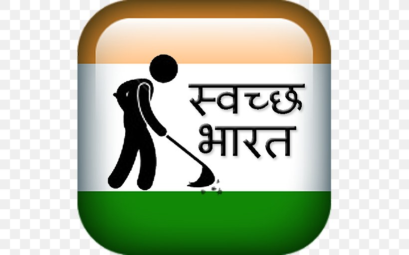 Swachh Bharat Abhiyan Clean India Logo Quiz 2017, PNG.