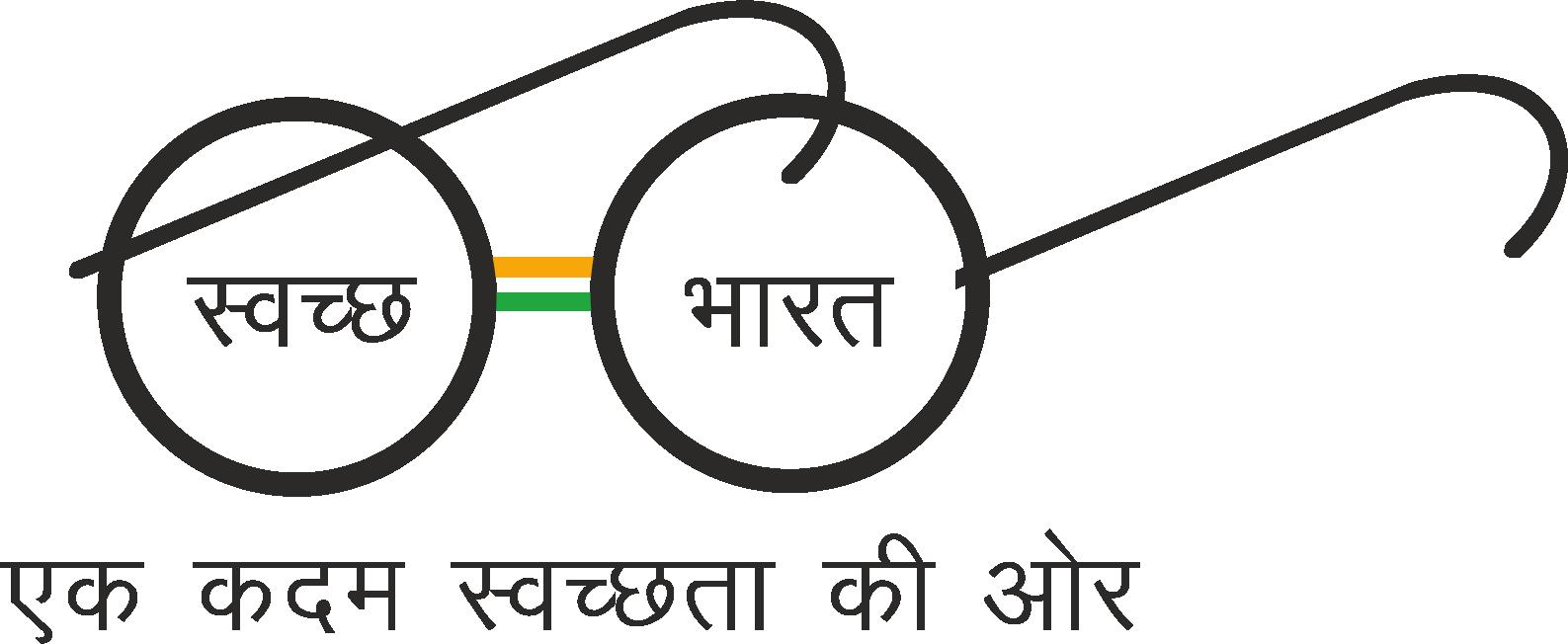 Swachh Bharat Abhiyan.
