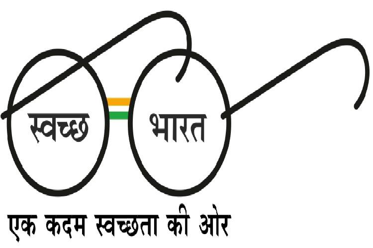 Swachh Bharat Mission.