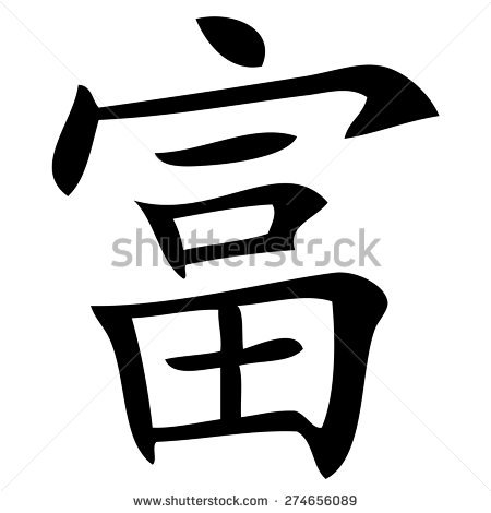 Chinese Symbol Of Wealth Stock Vector Illustration 274656089.