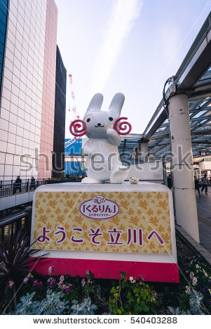 Tachikawa Stock Photos, Royalty.