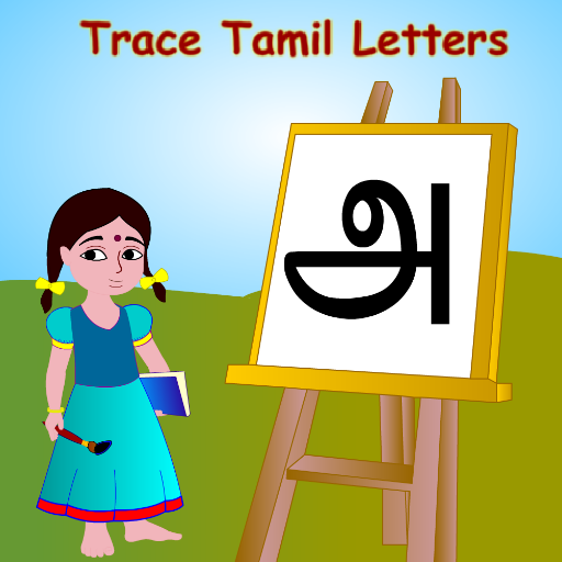 Clipart In Tamil Words.