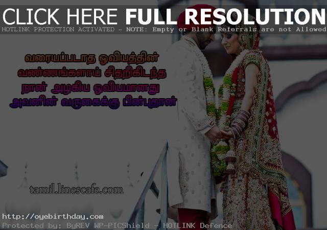 Tamil Kavithai Clipart Free Download.