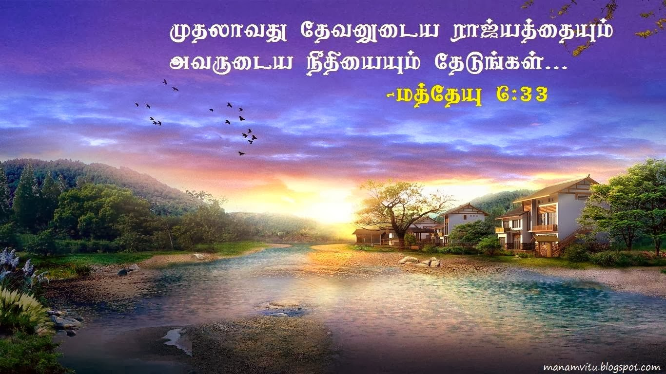 Tamil Bible Words Clipart Free Download.