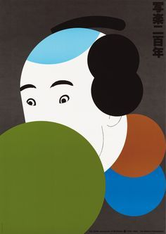 Ikko Tanaka #illustration #geometric.