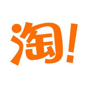 Taobao Logos.