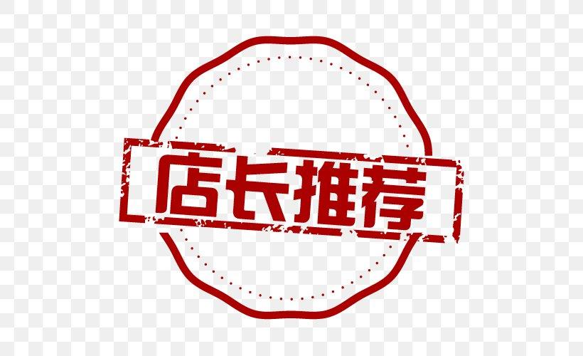 Taobao Sales Promotion Logo Image Design, PNG, 500x500px.