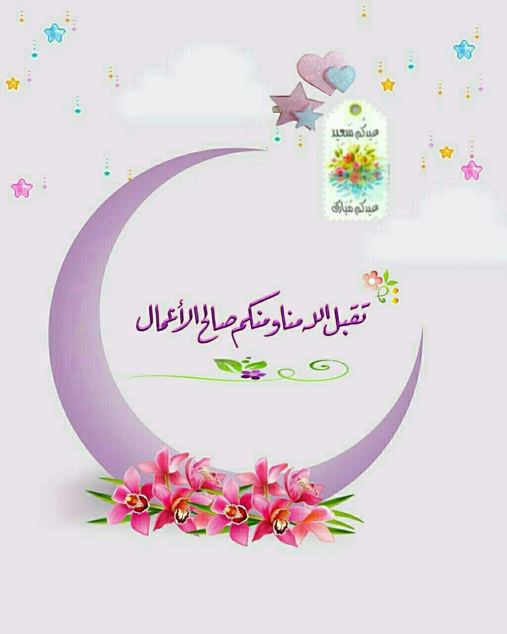 Taqabbal Allaahu minna wa minkum Eid.