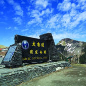 Stock Photo of Mountain, Formosa, Taroko National Park, Taiwan.