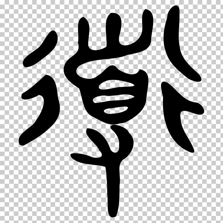 Tao Te Ching Shuowen Jiezi Ideogram Taoism, symbol PNG.
