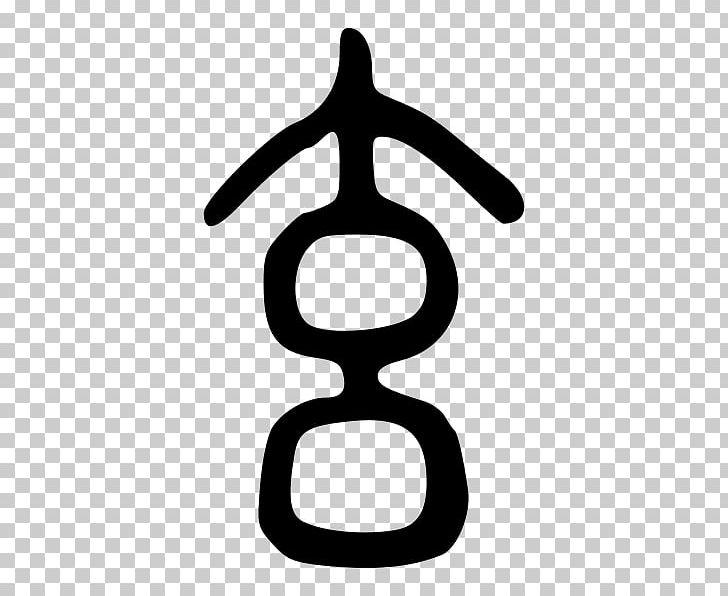 I Ching Seal Script Yin And Yang Tao Te Ching PNG, Clipart.