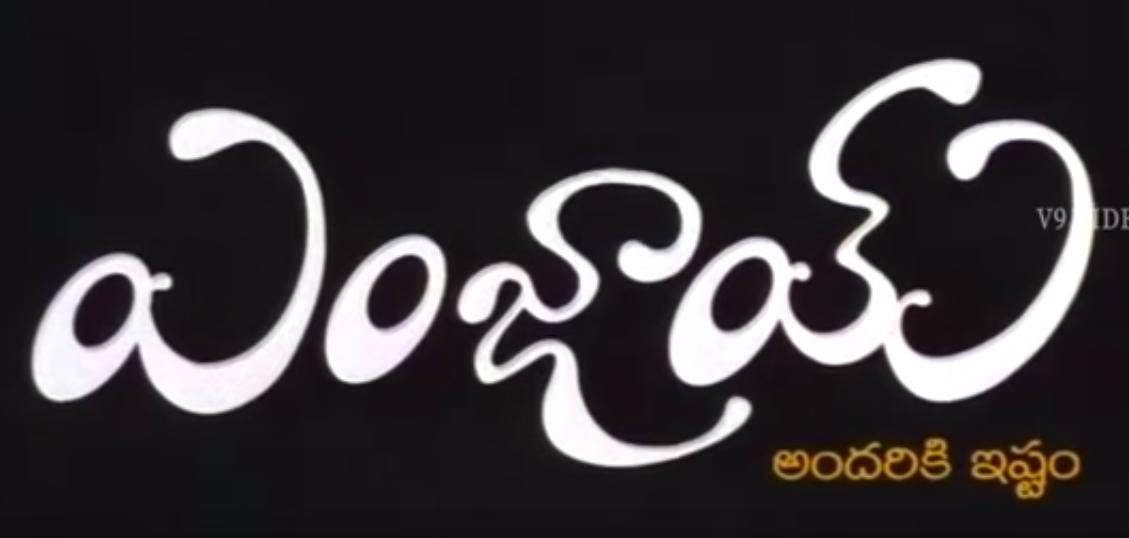 దస్త్రం:Enjoy Telugu Movie Title.png.