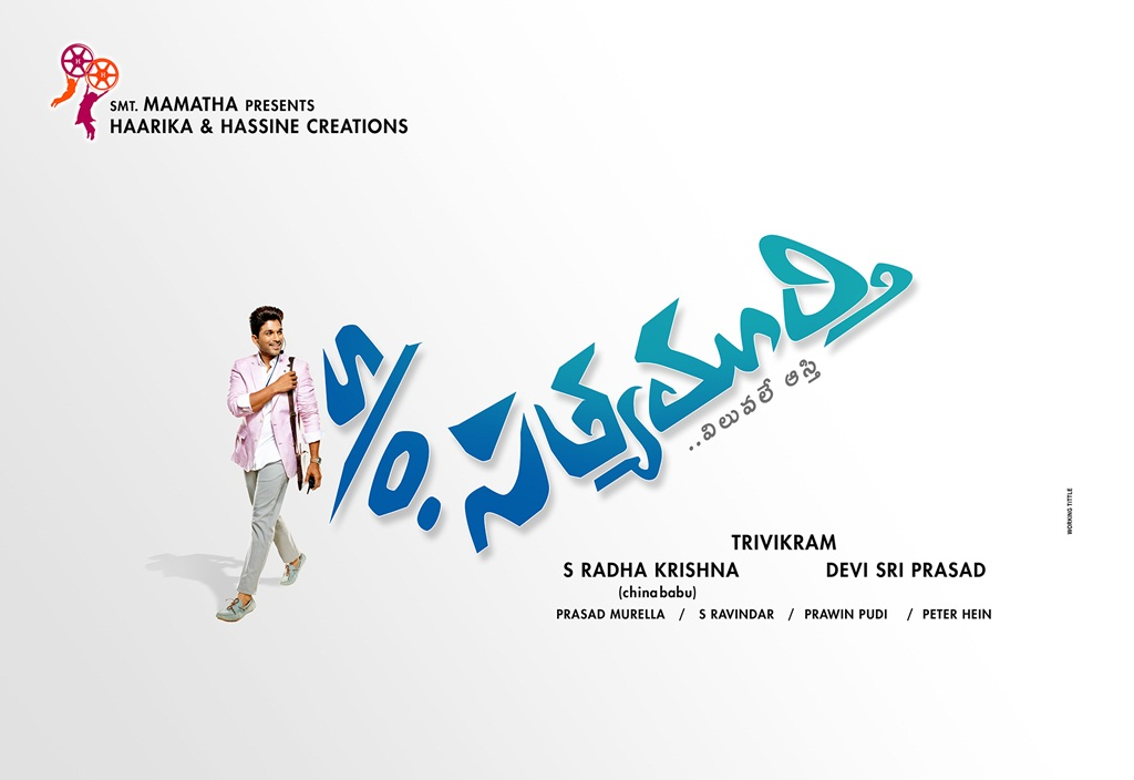 S/O Satyamurthy Telugu Movie Trailer.