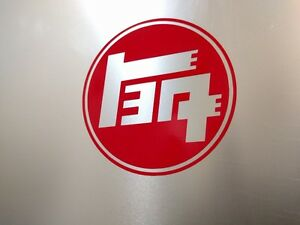Details about 2 pack 1930\'s Toyota TEQ Logo Vinyl Decal Sticker Gloss Red  3\