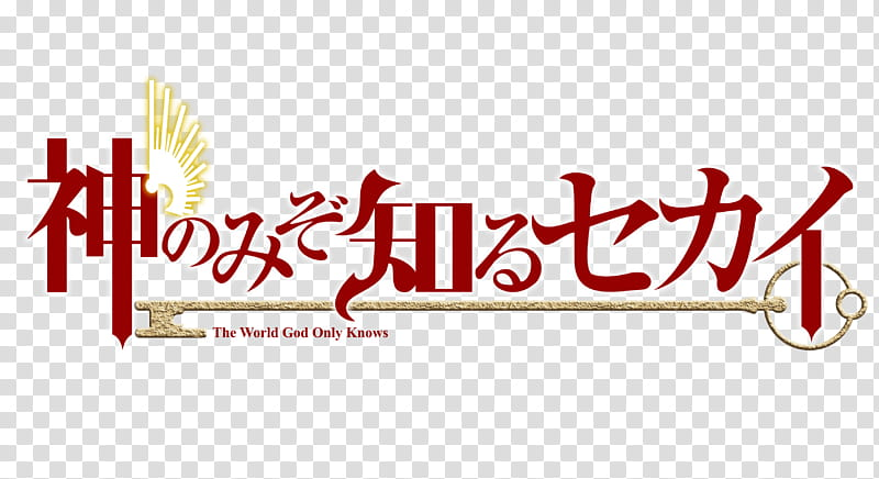 The World God Only Knows I Logo HD, arabic script text.
