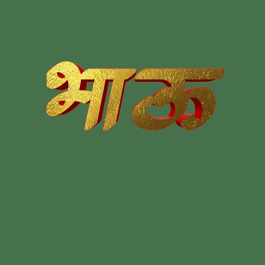 Marathi stylish name png text » TRENDING SUBJECT.