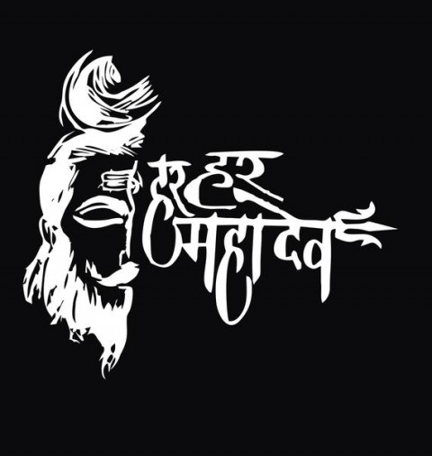 Har Har Mahadev Text Tattoo PNG HD.