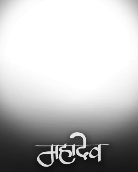 Shivratri Mahadev PNG TEXT HD.