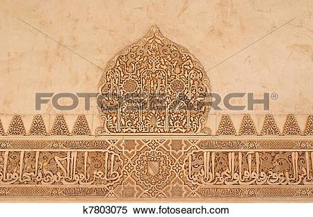Stock Image of Arabic stone engravings on the Alhambra palace wall.