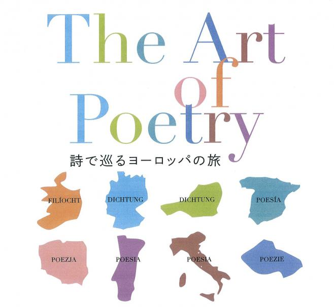 The Art of Poetry.
