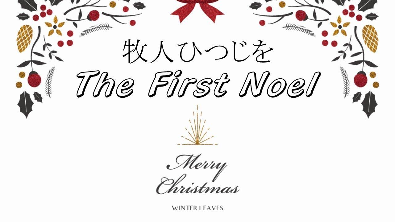 [無料楽譜]The First Noel(牧人ひつじを).