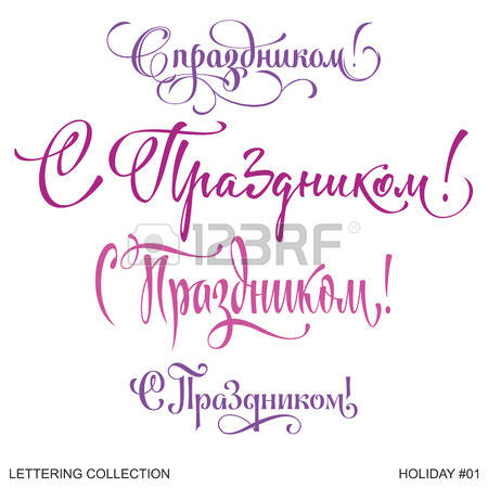 52,983 The Inscriptions Stock Vector Illustration And Royalty Free.