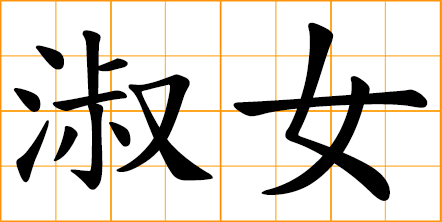 Chinese words: 淑女, lady, fair lady, gentlewoman.