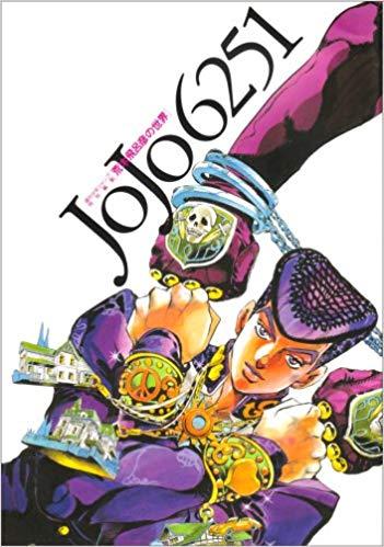 JoJo 6251 Araki Hirohiko\'s World (Araki Hirohiko no Sekai.