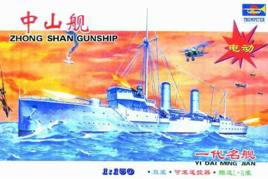 Zhong shan gunship Trumpeter 03503.