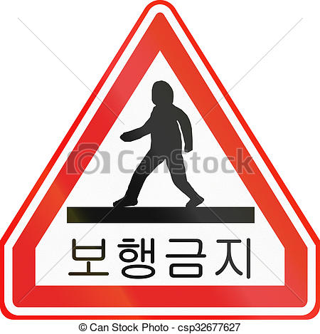 Clip Art of Obsolete Korean Traffic Sign.