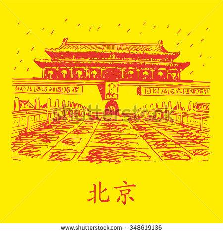 The Tiananmen Square Stock Photos, Royalty.