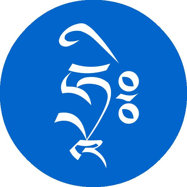 Tibetan Hri Clip Art at Clker.com.