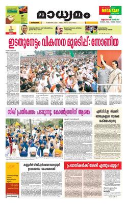 Madhyamam Daily.