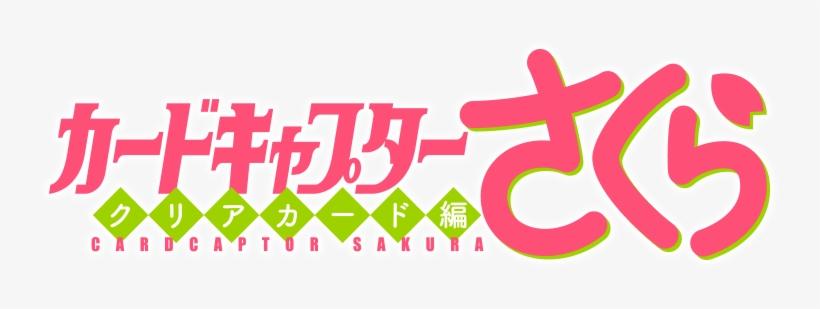 Cardcaptor Sakura Clear Card Logo.