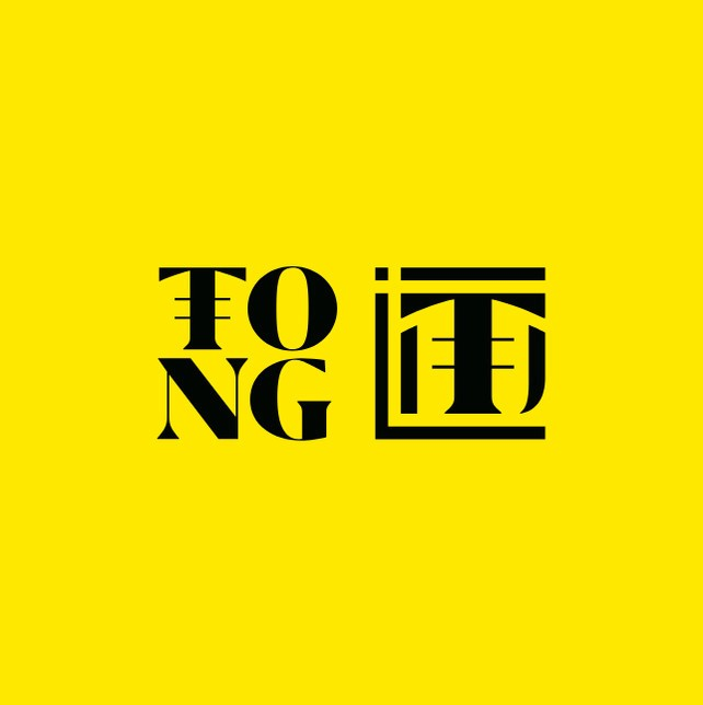 TONG: New Year, New Brand.