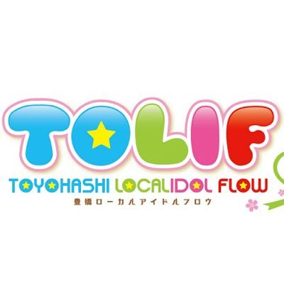 "TOLlF2017 春 3/19 トリフ on Twitter: ""TOYOHASHI LOCALIDOL FLOW."