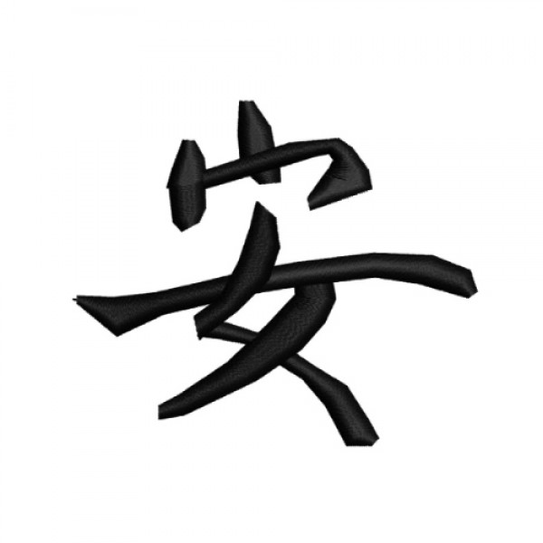 Japanese Symbol For Harmony.
