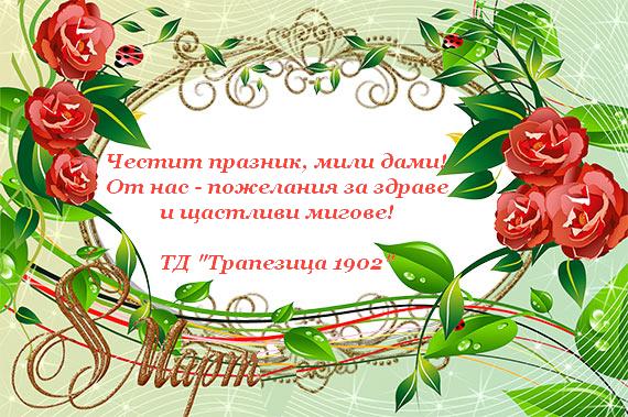 "Туристическо дружество""Трапезица 1902""Велико Търново."