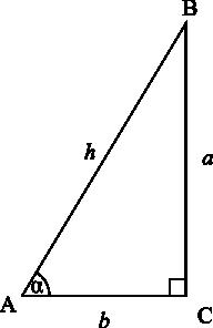 Trigonometry Triangle Clip Art at Clker.com.