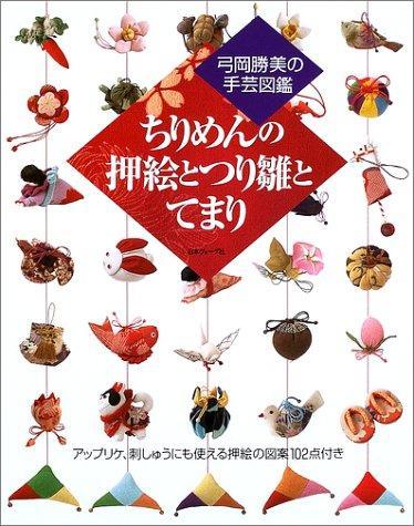9784529037679: Chirimen No Oshie To Tsuribina To Temari ( Yumioka.