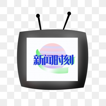 Tv News Png, Vector, PSD, and Clipart With Transparent.