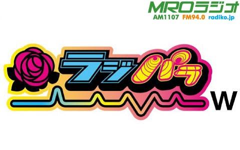 MROラジオ.