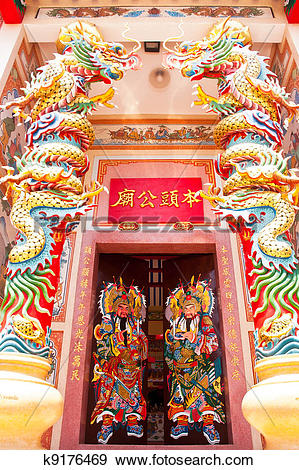 Stock Photograph of Traditional kind of house gates in China and.