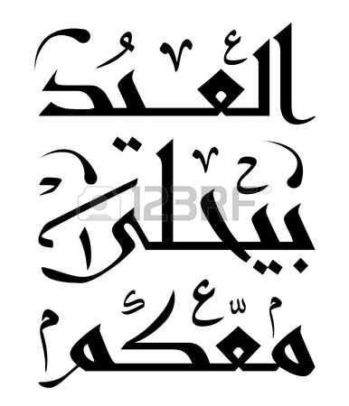 1,617 Eid Ul Fitr Stock Vector Illustration And Royalty Free Eid.