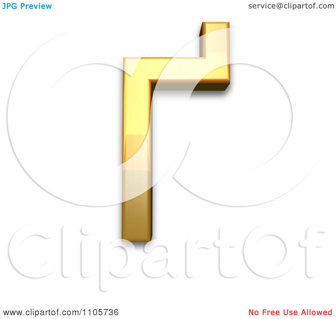 3d Gold cyrillic capital letter ghe with upturn Clipart Royalty.